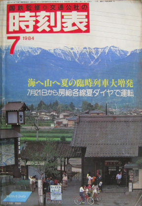 JTB時刻表1984年7月号