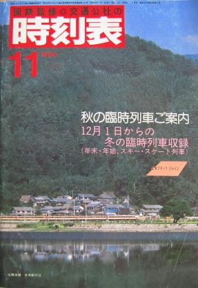 JTB時刻表1984年11月号