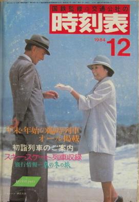 JTB時刻表1984年12月号