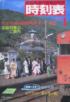 JTB時刻表1985年1月号