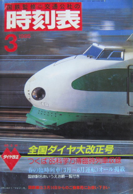 JTB時刻表1985年3月号