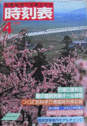 JTB時刻表1985年4月号
