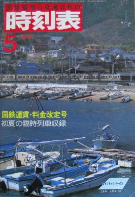 JTB時刻表1985年5月号