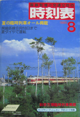 JTB時刻表1985年8月号