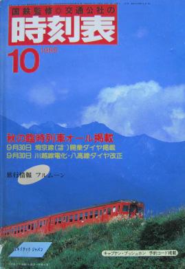 JTB時刻表1985年10月号