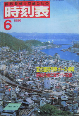 JTB時刻表1986年6月号