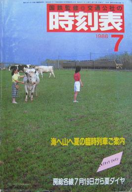 JTB時刻表1986年7月号