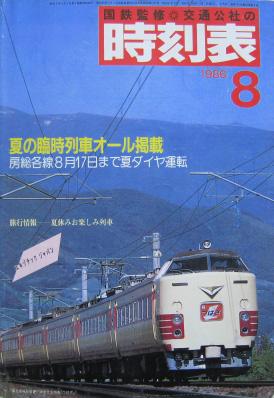 JTB時刻表1986年8月号