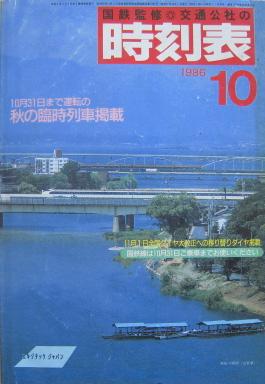 JTB時刻表1986年10月号
