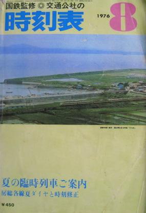 JTB時刻表1976年8月号