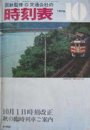 JTB時刻表1976年10月号