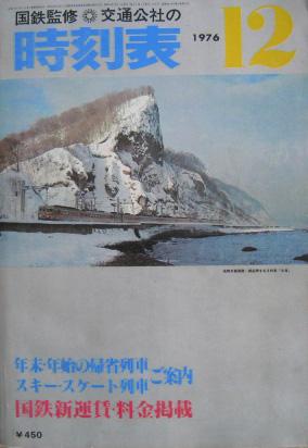 JTB時刻表1976年12月号