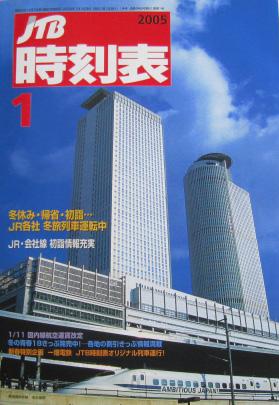 JTB時刻表2005年1月号