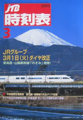 JTB時刻表2005年3月号