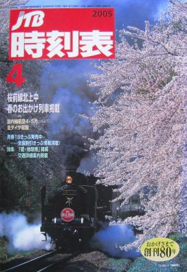 JTB時刻表2005年4月号