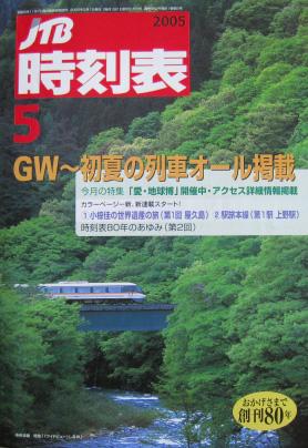 JTB時刻表2005年5月号
