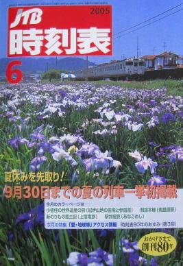 JTB時刻表2005年6月号