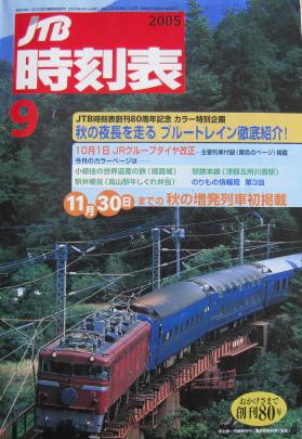 JTB時刻表2005年9月号