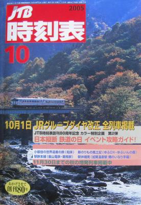 JTB時刻表2005年10月号