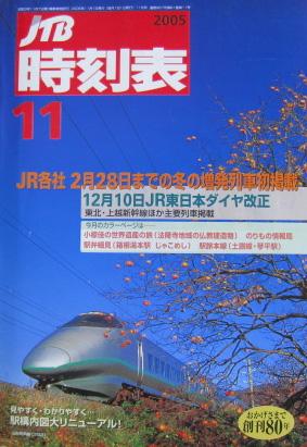 JTB時刻表2005年11月号