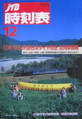 JTB時刻表2005年12月号