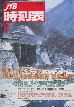 JTB時刻表2006年1月号
