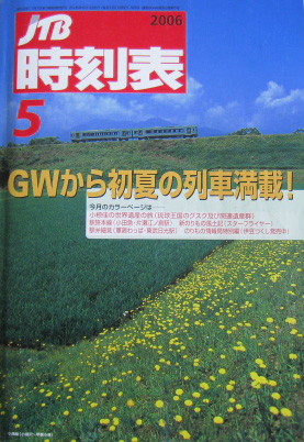 JTB時刻表2006年5月号