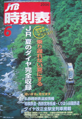 JTB時刻表2006年6月号