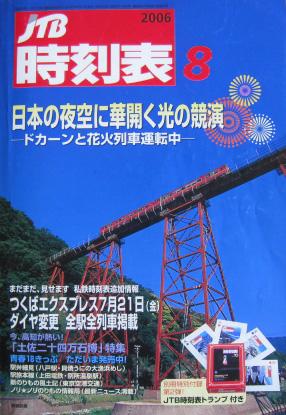 JTB時刻表2006年8月号
