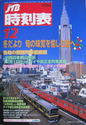 JTB時刻表2006年12月号
