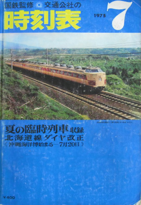 JTB時刻表1975年7月号
