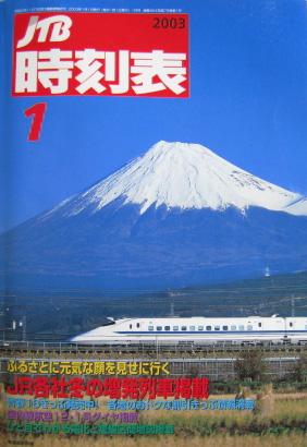 JTB時刻表2003年1月号