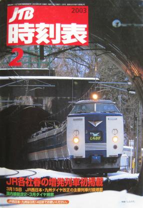 JTB時刻表2003年2月号