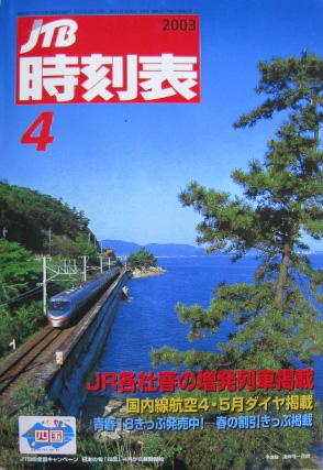 JTB時刻表2003年4月号