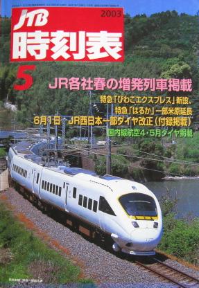 JTB時刻表2003年5月号