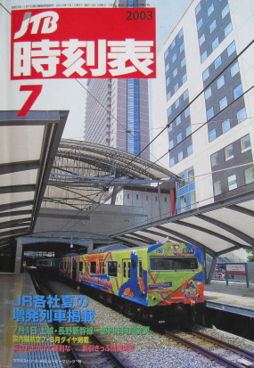 JTB時刻表2003年7月号