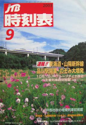 JTB時刻表2003年9月号