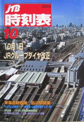 JTB時刻表2003年10月号