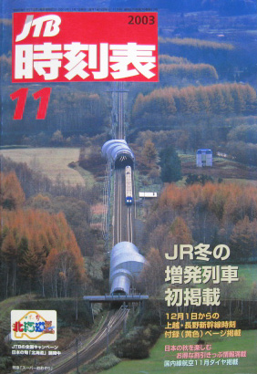 JTB時刻表2003年11月号