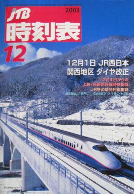 JTB時刻表2003年12月号