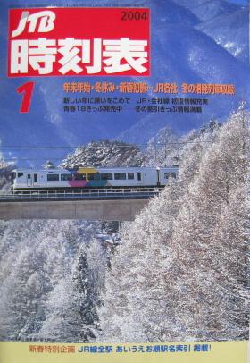 JTB時刻表2004年1月号
