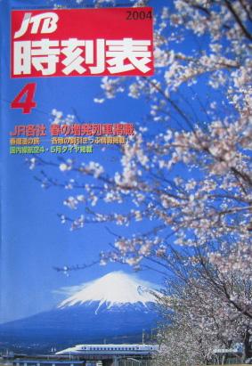 JTB時刻表2004年4月号