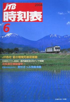 JTB時刻表2004年6月号