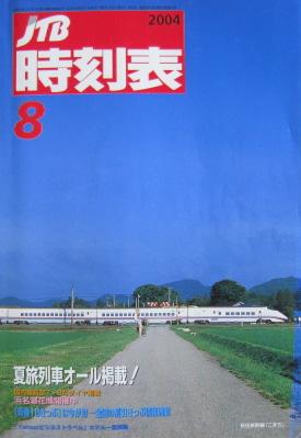 JTB時刻表2004年8月号