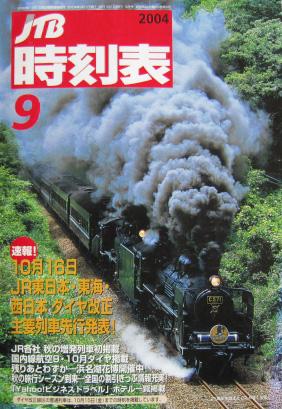 JTB時刻表2004年9月号