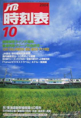 JTB時刻表2004年10月号