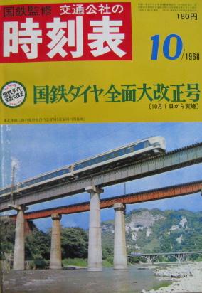 JTB時刻表1968年10月号