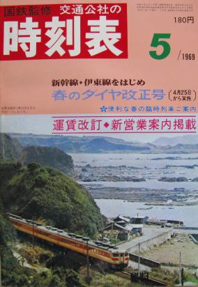 JTB時刻表1969年5月号