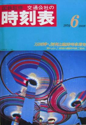 JTB時刻表1970年6月号