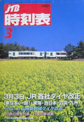 JTB時刻表2001年3月号